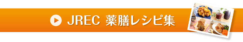 JREC 薬膳レシピ集